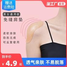 硅胶肩垫女隐形透气型垫肩直角肩假肩防溜肩窄肩贴自粘肩膀可拆卸