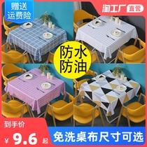 北欧桌布布艺防水防烫防油免洗茶几餐桌布正方形家用pvc方桌台布