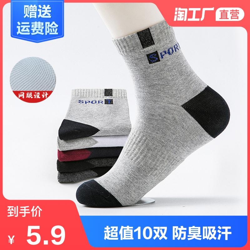 袜子男士中筒夏天运动棉袜吸汗透气防臭春夏季高帮ins潮长筒长袜