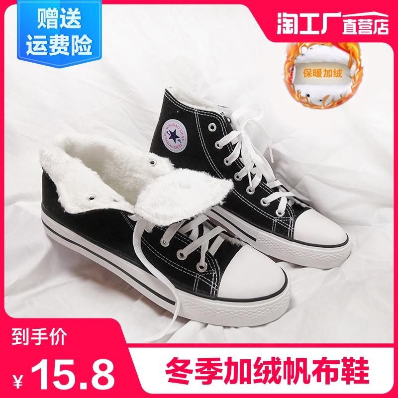 2020秋冬季新款加绒帆布鞋男鞋子韩版潮流保暖棉鞋休闲学生板鞋男