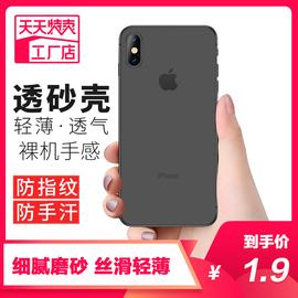苹果x手机壳iphone11Pro/xr/xs/max/6/6s/7超薄8P磨砂防摔保护套图片