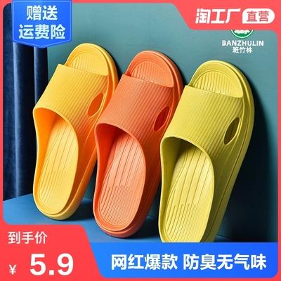 居家用拖鞋女夏季室eva防滑静音防臭情侣浴室洗澡软底男士凉拖鞋