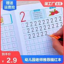 0-10数字描红本幼小衔接儿童写字本