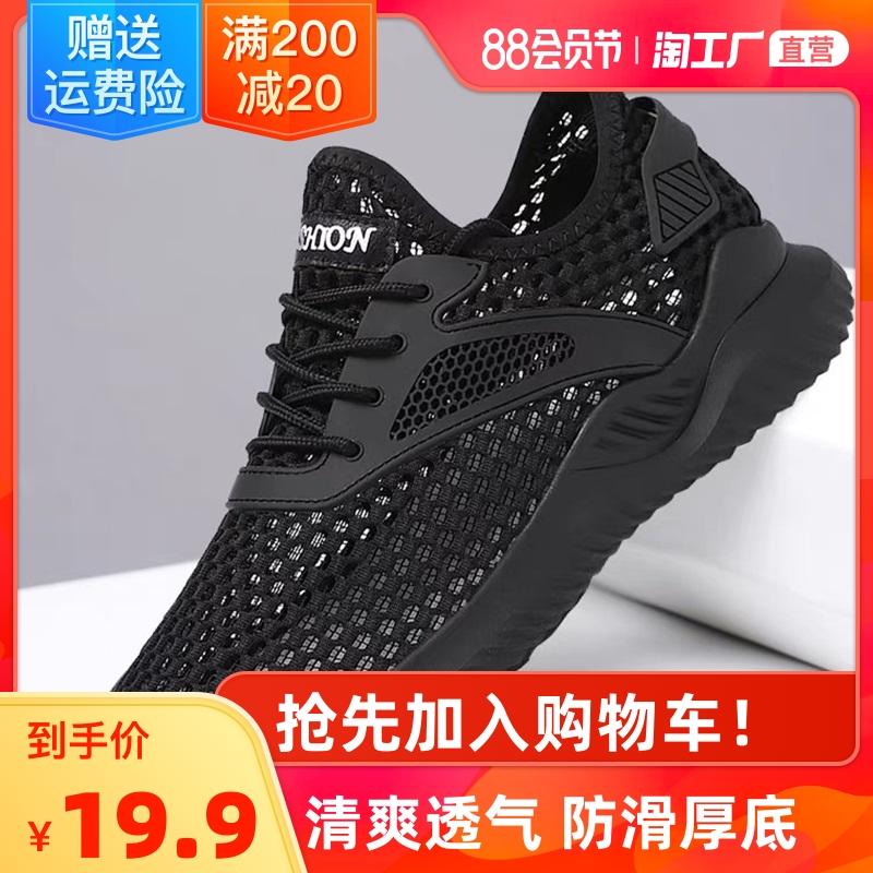 タオバオ仕入れ代行-ibuy99|运动鞋|2021新款男鞋夏季飞织镂空休闲鞋透气潮鞋男跑步鞋运动鞋网面鞋