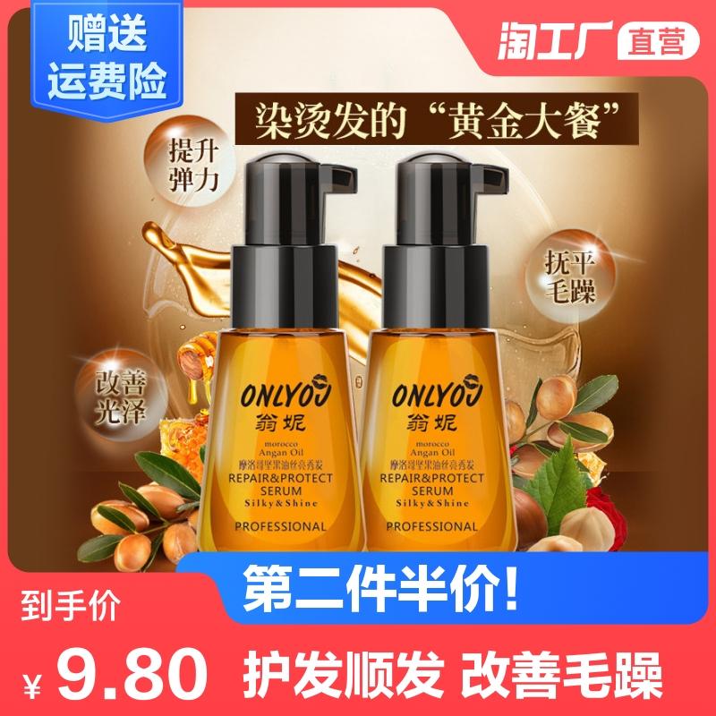 摩洛哥头发护发精油修复烫染受损改善护卷发毛躁发油女防毛躁柔顺