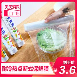 升级保鲜膜食品专用大卷厨房家用经济装商用缠绕膜美容院保鲜膜图片