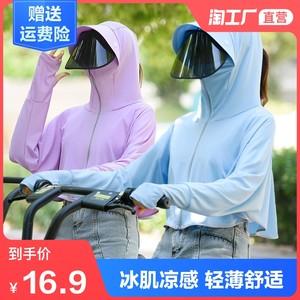 防晒衣女2021新款夏季薄款防紫外线透气冰丝皮肤外套防晒罩开衫服