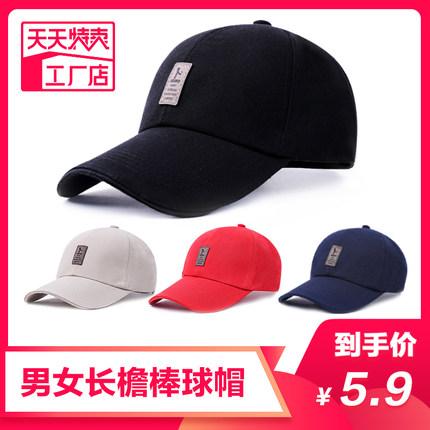 男士春夏户外运动棒球帽 时尚鸭舌帽遮阳帽子春秋冬韩版潮女士帽