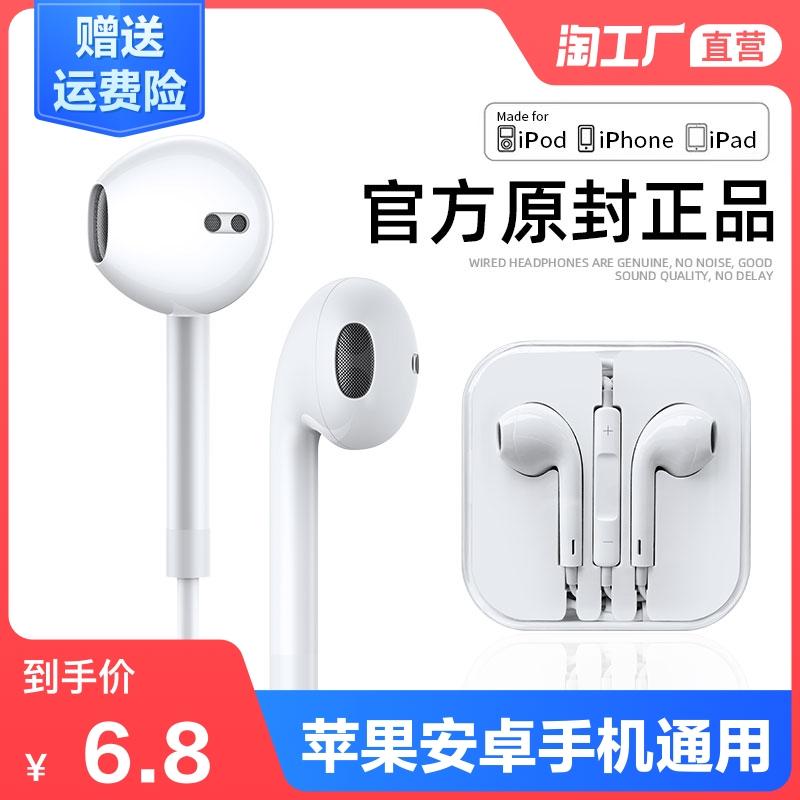 耳机有线原装华为oppo小米vivo苹果