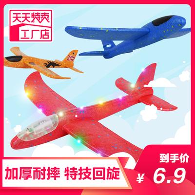 儿童大号手抛泡沫飞机网红玩具户外拼装模型回旋发光灯投掷滑翔机