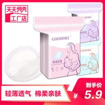 防溢乳垫一次姓溢乳垫超轻薄透气哺乳期防漏乳贴隔奶垫溢奶垫超薄