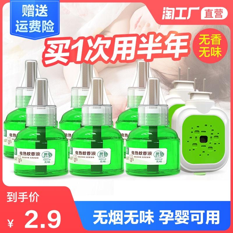 电热蚊香液无味婴儿孕妇无香液体家用驱蚊液插电式电蚊器灭蚊液水