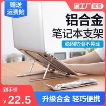 笔记本电脑支架铝合金桌面增高托架手提折叠升降便携式散热器底座