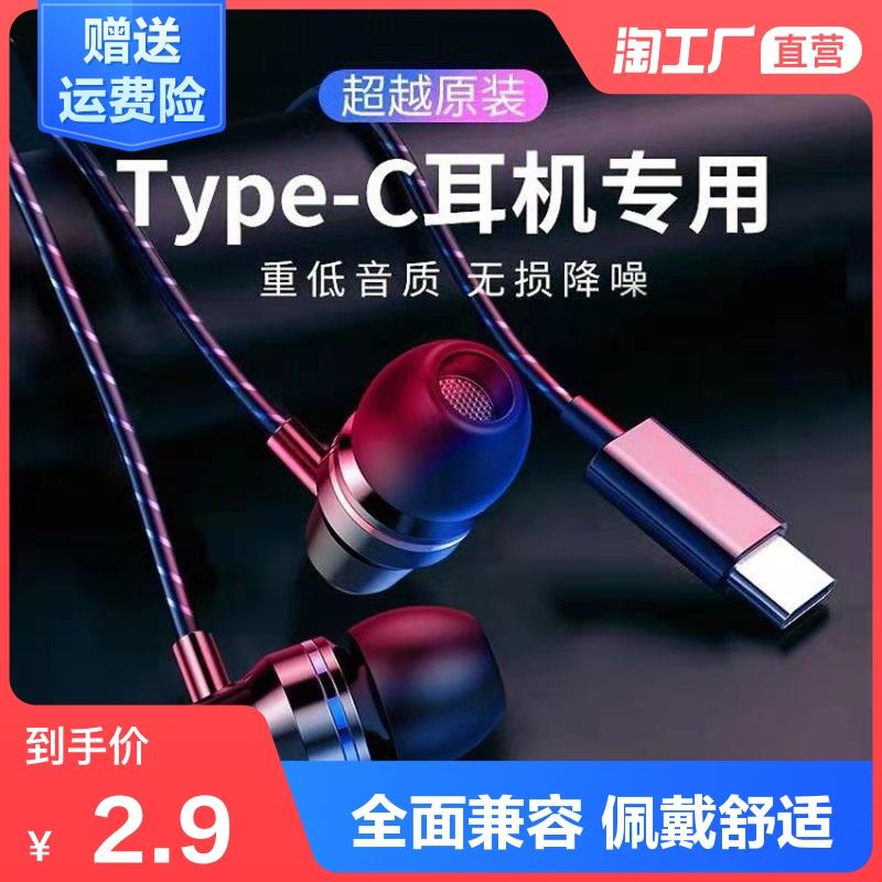 Type-c接口耳机有线小米8手机专用6X黑鲨入耳式耳塞华为p40重低音