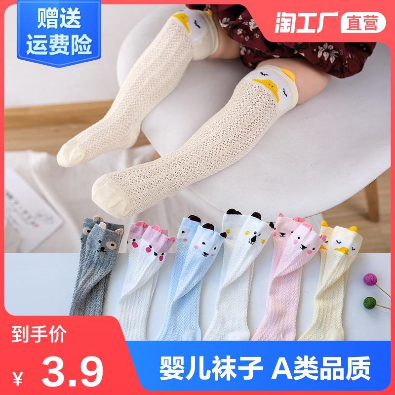 婴儿长筒袜过膝儿童袜子夏天新生儿棉袜夏季宝宝春秋防蚊袜女童