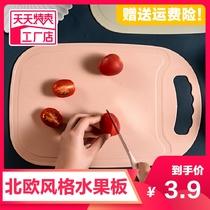 水果砧板套装水果刃菜刃塑料家用切菜板小宿舍案板切水果切板粘板