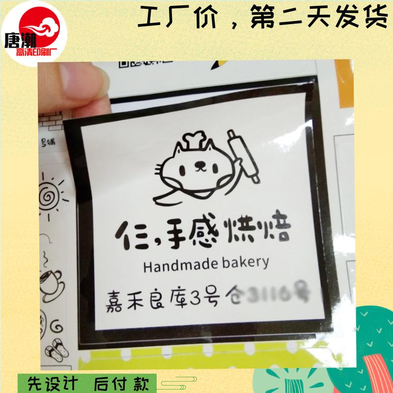 印刷烘焙包装标签私人订制不干胶商家logo定制易碎品提示标签设计