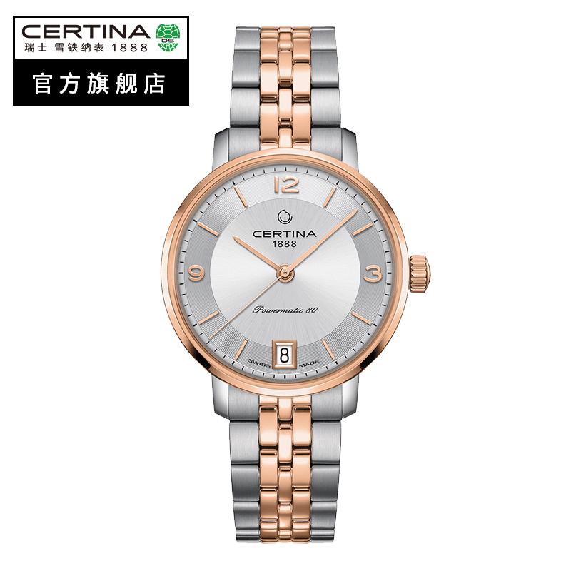 Certina雪铁纳卡门系列瑞士进口优雅简约防水机械钢带手表女表