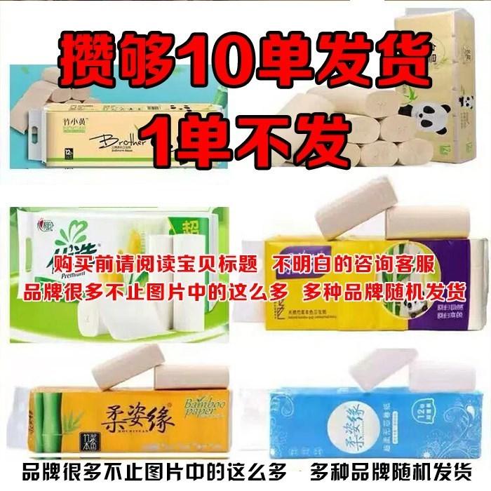 紙の芯がないトイレットペーパーは家庭用の手頃な価格でトイレットペーパーを入れます。