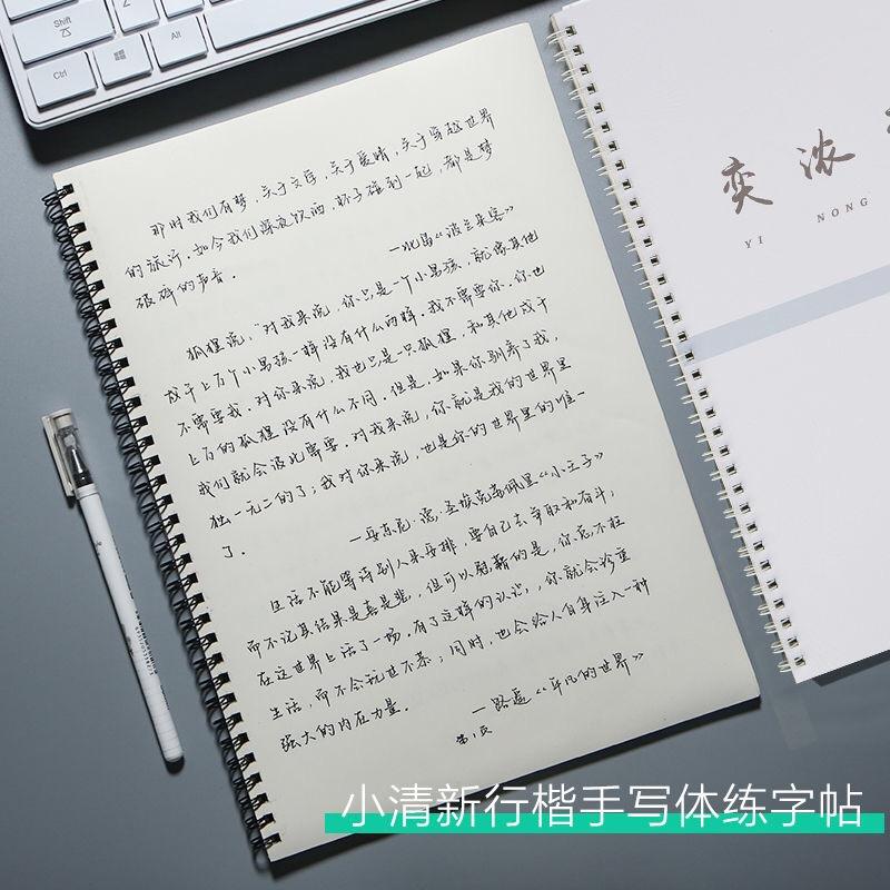11月08日最新优惠网红抖音神仙字体女生漂亮热门字帖