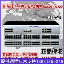 阿尔卡特OXO程控交换机Alcatel oxo电话交换机特价 质保一年 包邮