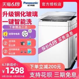 松下全自动洗衣机家用8公斤波轮爱妻号8kg小型洗脱一体机官方旗舰图片