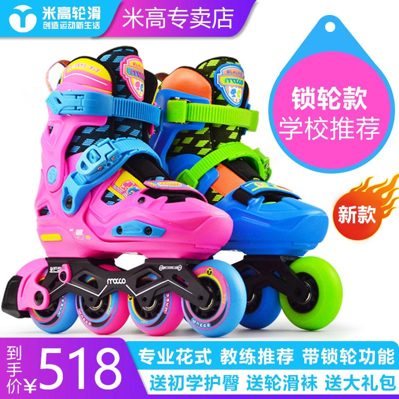米高溜冰鞋儿童初学者男女全套直排轮花式滑冰轮滑鞋可调旱冰鞋S6