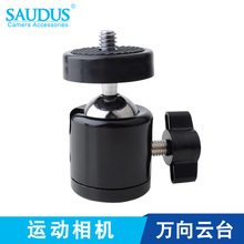 FOR gopro9/8/7配件osmo action 运动相机三脚架球形云台固定支架