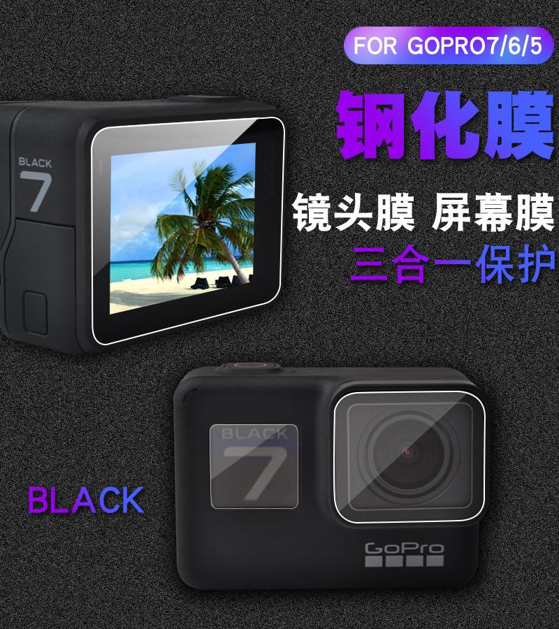 For Gopro配件Hero7/6/5黑狗7Hero5 Session镜头高清背屏钢化贴膜