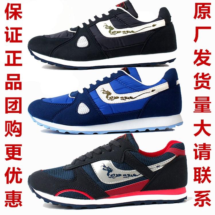 正品大博文ドラゴンのブランドのジョギング靴、マラソンの靴、男女のトレーニング靴の中でスポーツの試合の専用の靴を試験します。