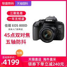 Canon/佳能 EOS 800D EF-S 18-55mm套机专业入门单反相机旅行便携