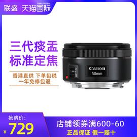 免修包退!佳能EF 50mm F/1.8 STM小痰盂三代50 1.8定焦大光圈全画幅人像镜头 自动对焦单反镜头图片