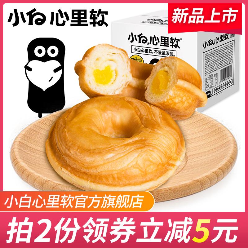 10-15新券小白心里软手撕面包圈早餐口袋面包