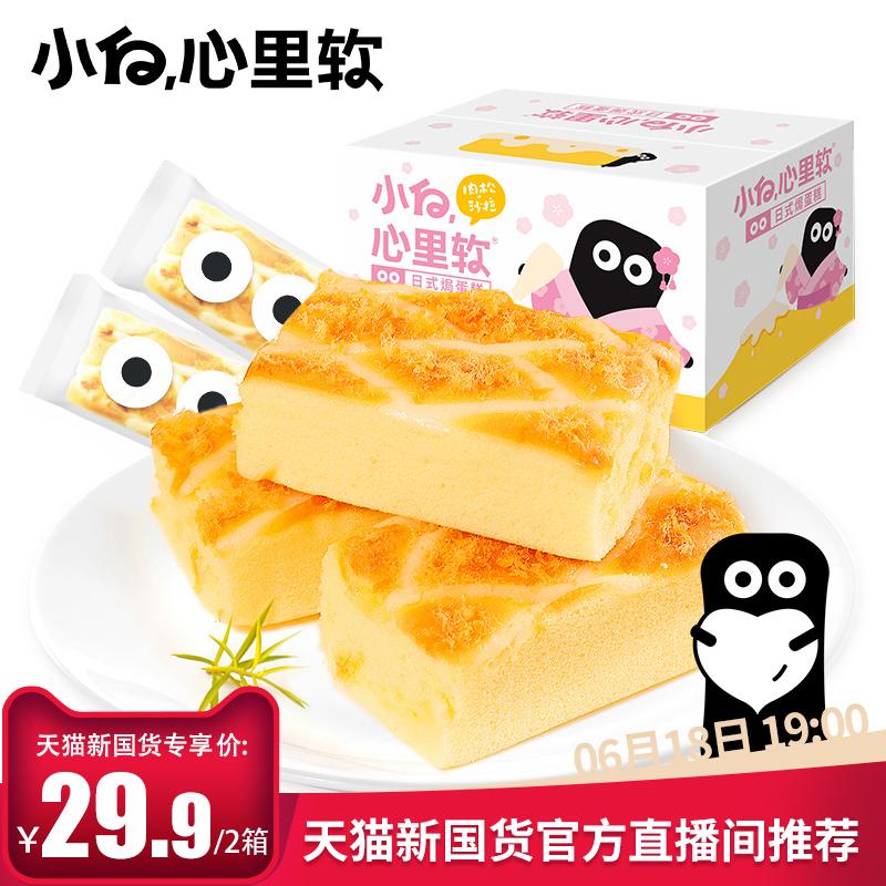 小白心里软肉松沙拉日式焗蛋糕整箱早餐糕点面包休闲网红零食品