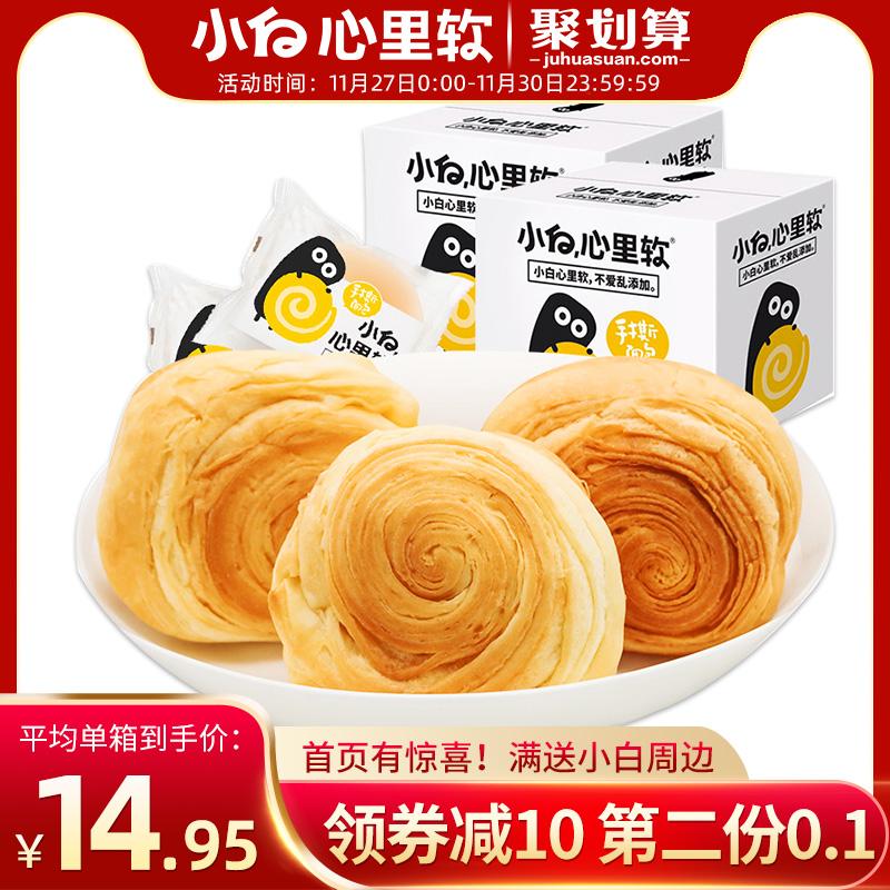 小白心里软原味手撕网红小零食面包