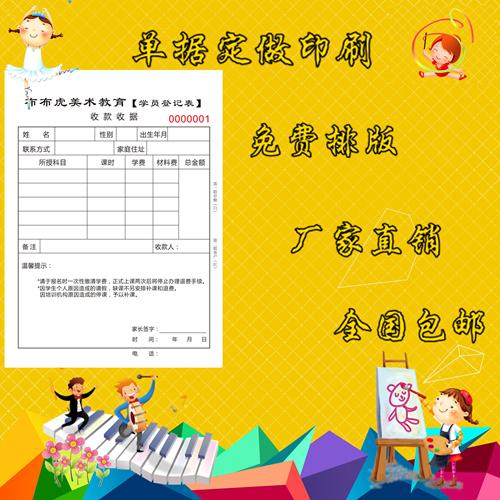 艺术文化培训儿童专卖店收款收据财务单据本教育二联三联单凭证