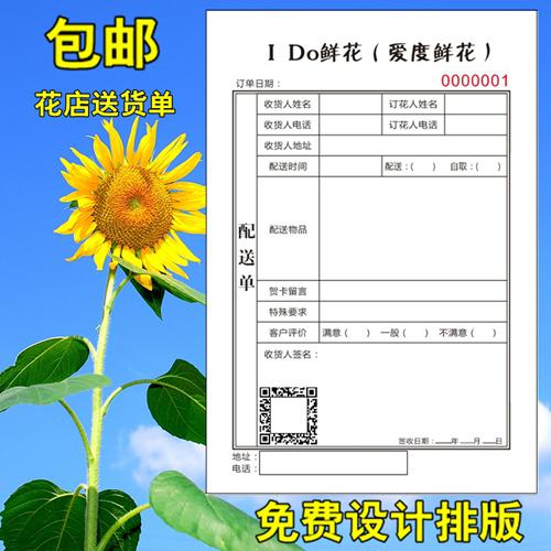 鲜花签收单配送单定做二联花店花坊花屋花艺送货单销售签收单据