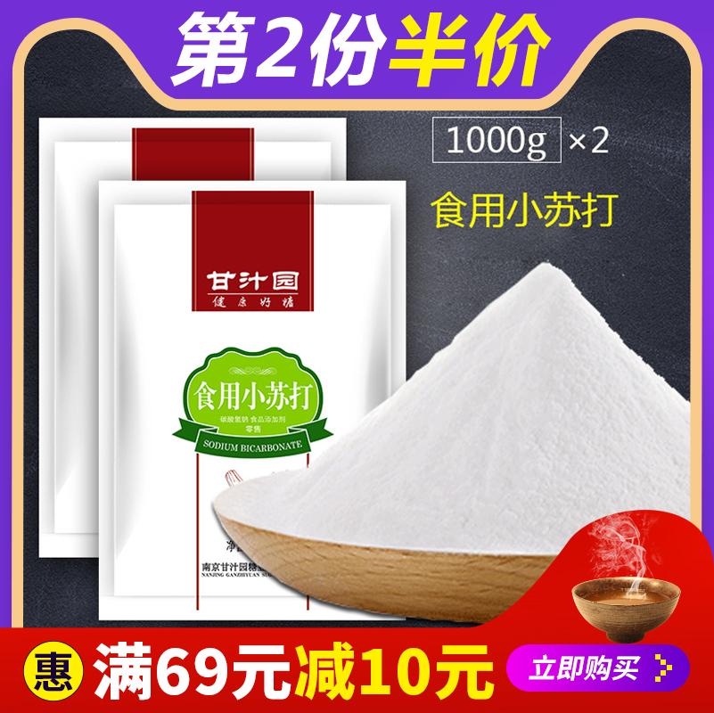 【1000g】甘汁园小苏打粉清洁去污厨房家用多功能食用小苏打