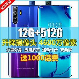 新款欧加S27大屏幕大电池全面屏超长待机全网通12G运行智能5G手机