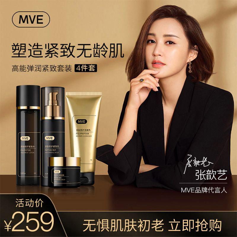 mve高能紧致套装抗初老护肤品套盒质量可靠吗