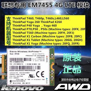 联想2016X1X260T460T560L460P50P70P50S 4G模块LTE EM745500JT542