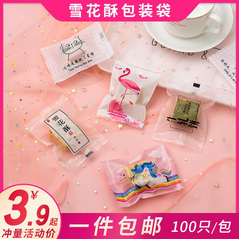 雪花酥包装袋曲奇饼干机封袋牛轧糖小糖果蛋黄酥食品烘焙自封袋子