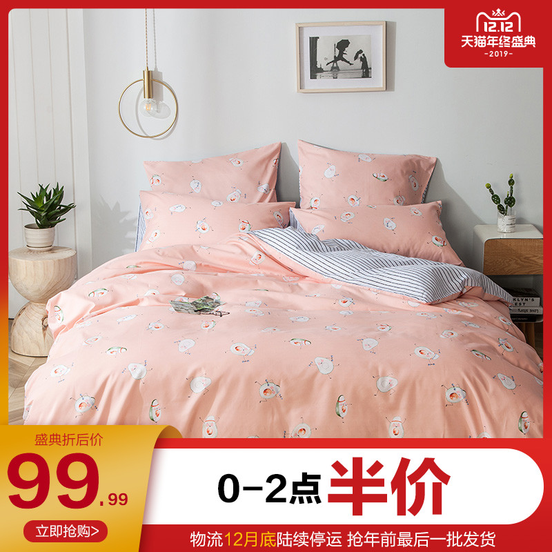 森马家纺床上四件套可爱简约小清新学生宿舍三件套1.5m床床单被套
