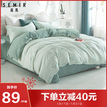 Senma four piece net red ins Nordic student dormitory winter thickened bed sheet three piece set