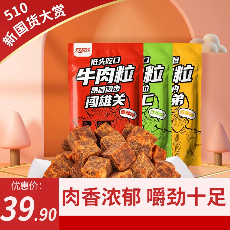 网红牛肉粒零食粒牛肉干风干五香熟食大包装办公室休闲小吃货特产