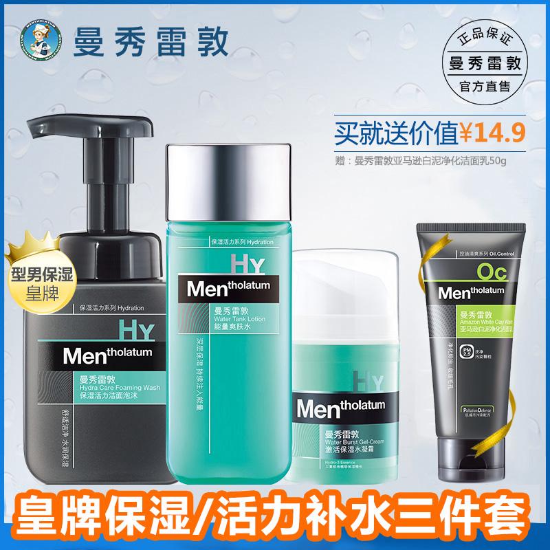 曼秀雷敦男士护肤品套装保湿补水洗面奶洁面乳爽肤水面霜官方正品