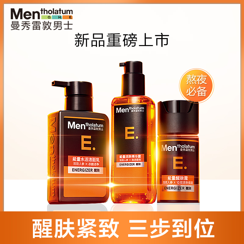 曼秀雷敦男士能量醒肤紧致保湿护肤品套装 精华素 面霜 洁面乳