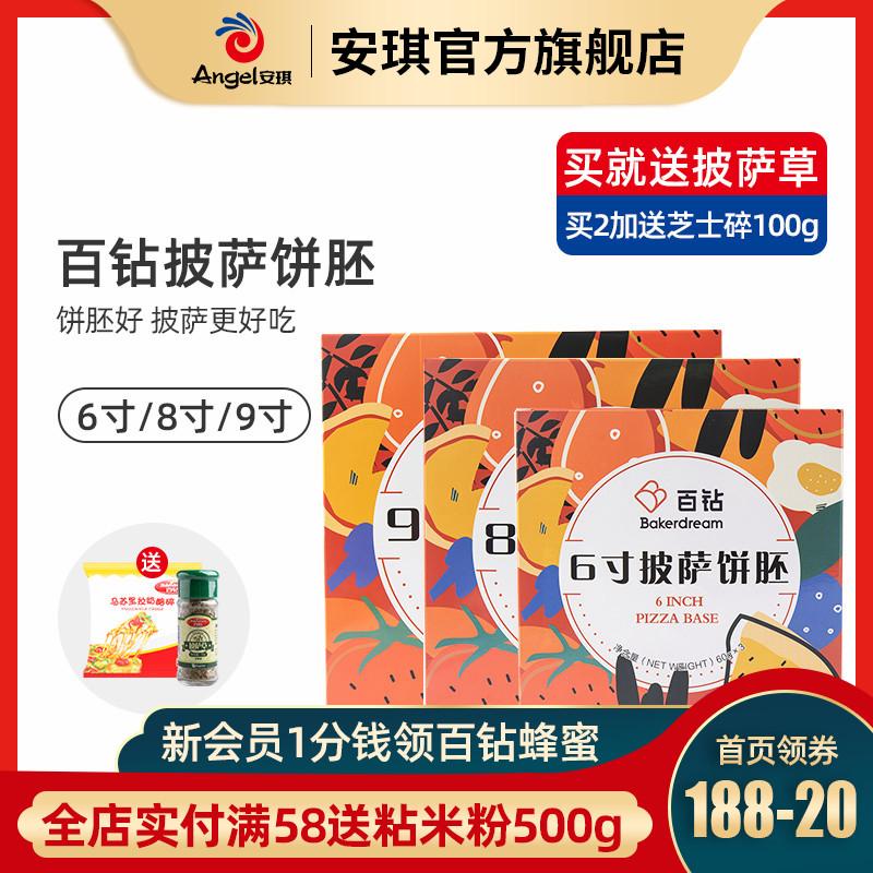 百钻披萨饼底胚6 / 8 /9寸冷冻薄