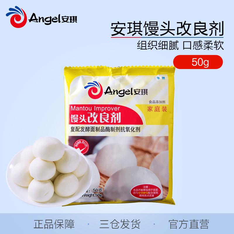 安琪馒头改良剂 包子发酵粉膨松剂酵母伴侣 面点改良烘焙原料50g