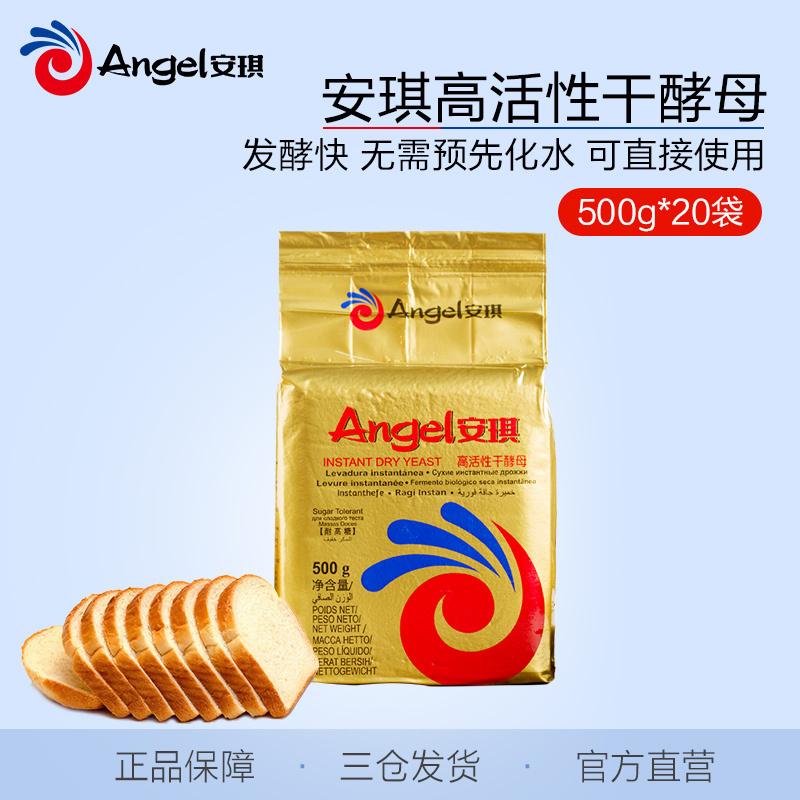 烘焙原料 安琪金装酵母耐高糖高活性干酵母  500g*20袋面包酵母粉